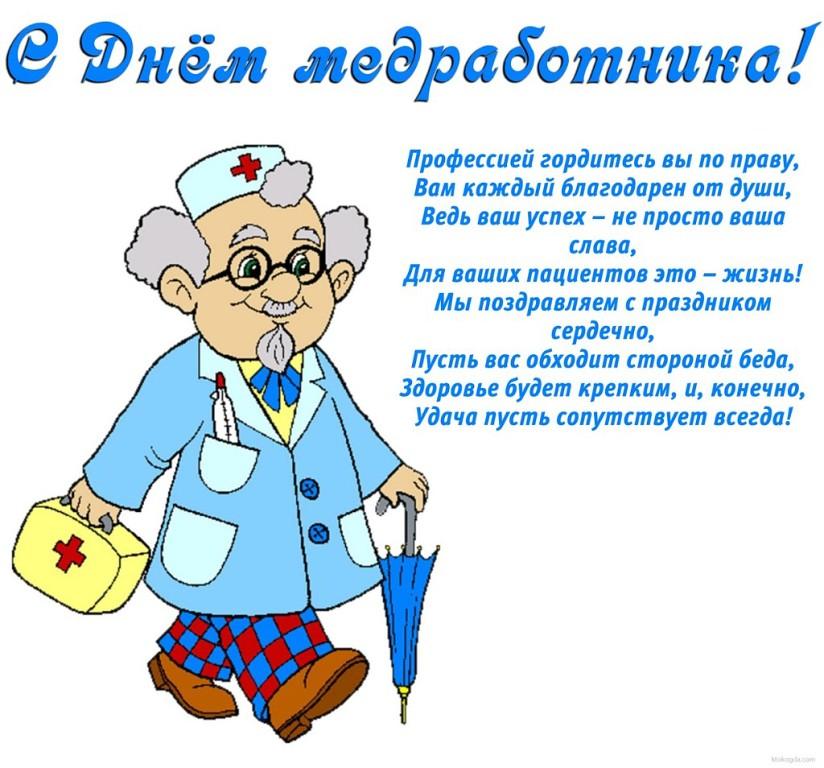 Пожелания медикам с праздником