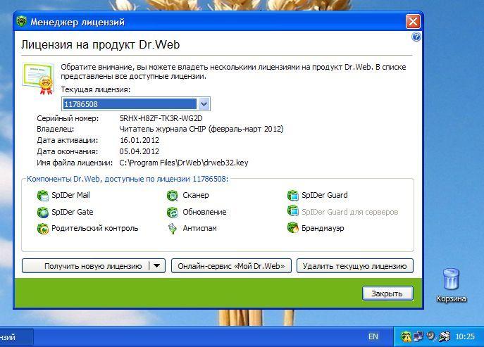 Ключ Dr.Web, журнальный ключ DrWeb-drweb32.key ВКонтакте.